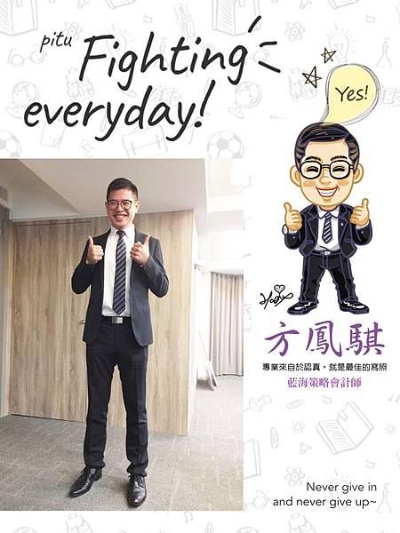 1-方鳳騏--.JPG