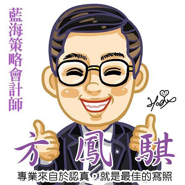 1-方鳳騏-名人肖像-藍海策略會計師-大頭照.jpg
