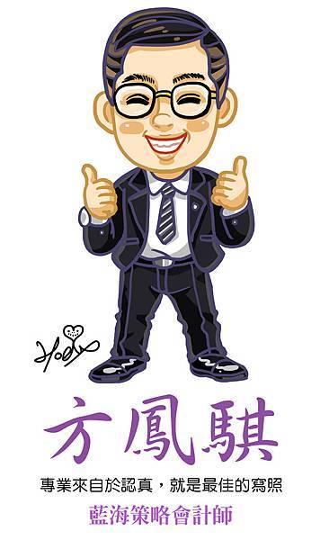 1-方鳳騏-名人肖像-藍海策略會計師.jpg