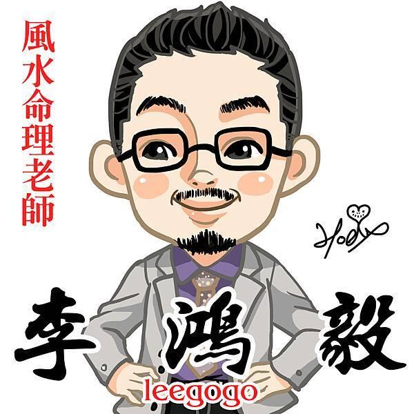 5-李鴻毅-名人肖像-風水命理老師大頭照.jpg