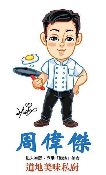6-周偉傑-名人肖像-道地美味私廚.jpg
