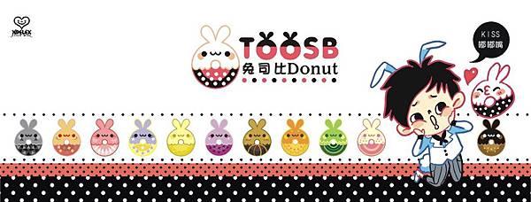 【TOOSB兔司比-Donut甜甜圈】首頁圖.JPG