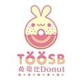【TOOSB兔司比-Donut甜甜圈】-草莓麻糬口味.JPG