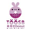【TOOSB兔司比-Donut甜甜圈】-葡萄香檳口味.JPG