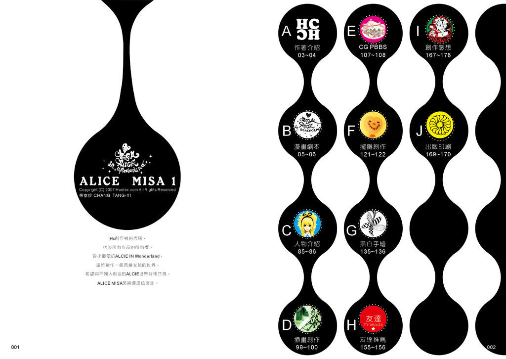 ALICE MISA心夢故事本01-1~2.jpg
