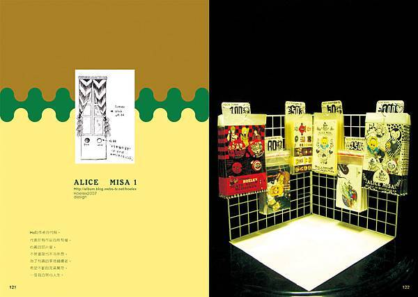 ALICE MISA心夢故事本01-121~122.jpg