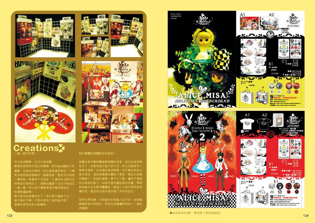 ALICE MISA心夢故事本01-123~124.jpg