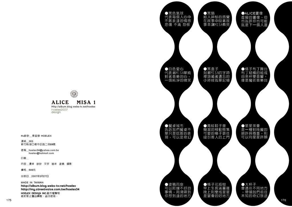 ALICE MISA心夢故事本01-173~174.jpg