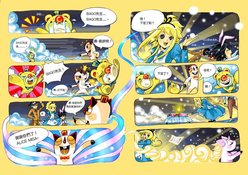 ★【BAGO食譜書】Alice misAz心夢番外篇 彩色食譜漫畫合本★ 彩色漫畫01 ●Alice misA心夢少女-番外篇) BAGO先生與鬆餅熊小助手 漫畫連結如下