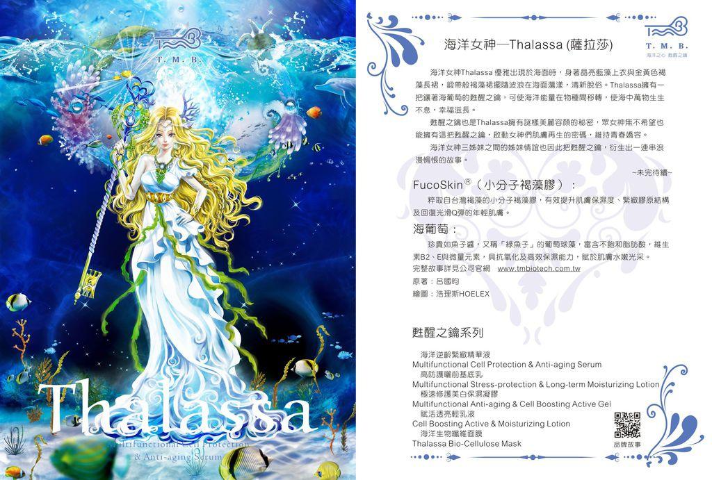 海洋女神Thalassa塔拉薩-明信片設計.jpg
