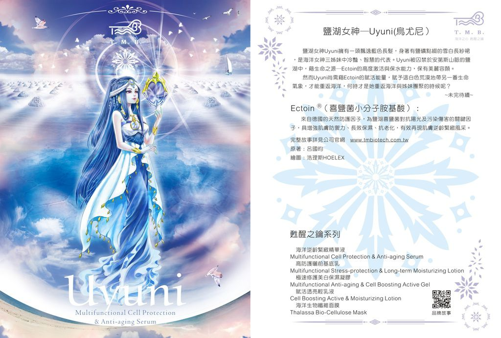 鹽湖女神Uyuni-烏尤妮-明信片設計.jpg
