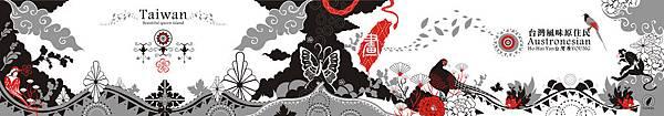 HOELEX-台灣風味原住民-設計元素-003....JPG
