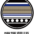 原住文-噶瑪蘭語.png