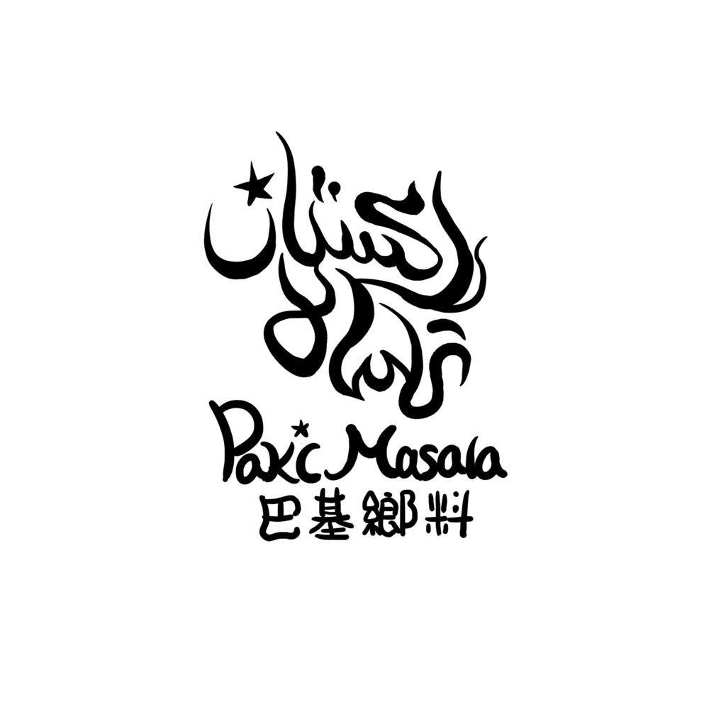 巴基鄉料PakiMasala早餐店-角色插畫LOGO.jpg