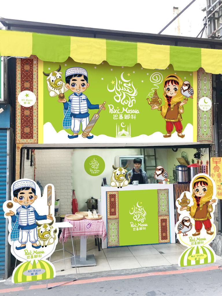 巴基鄉料PakiMasala早餐店-合成店面.jpg