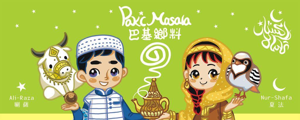巴基鄉料PakiMasala早餐店-首頁(蘋果綠A).jpg