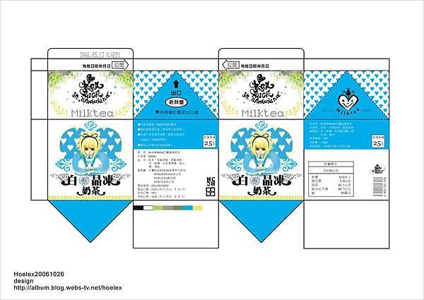 ★【Alice misA 心夢品牌英式奶茶-包裝設計AmisA愛米莎】By Hoelex浩理斯