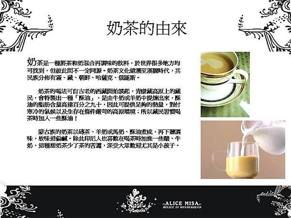 ★【Alice misA 心夢品牌英式奶茶-包裝設計】By Hoelex浩理斯投影片2
