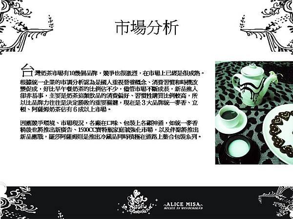 ★【Alice misA 心夢品牌英式奶茶-包裝設計】By Hoelex浩理斯投影片3
