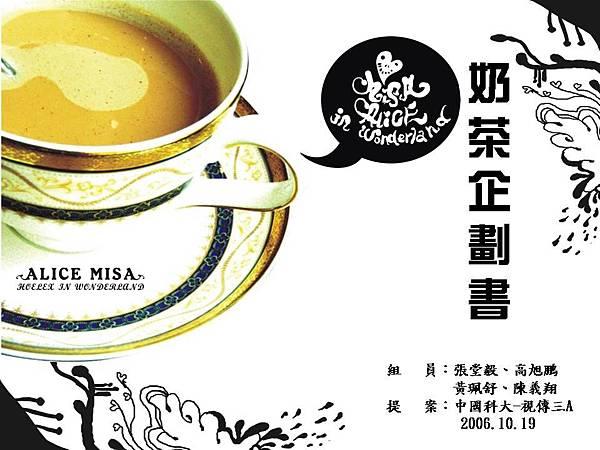 ★【Alice misA 心夢品牌英式奶茶-包裝設計】By Hoelex浩理斯投影片1
