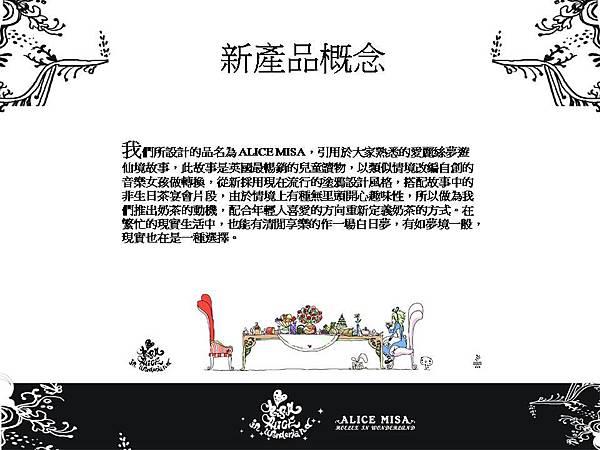 ★【Alice misA 心夢品牌英式奶茶-包裝設計】By Hoelex浩理斯投影片10
