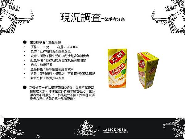 ★【Alice misA 心夢品牌英式奶茶-包裝設計】By Hoelex浩理斯投影片6