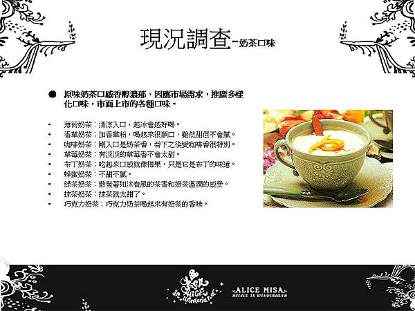 ★【Alice misA 心夢品牌英式奶茶-包裝設計】By Hoelex浩理斯投影片7