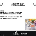 ★【Alice misA 心夢品牌英式奶茶-包裝設計】By Hoelex浩理斯投影片13