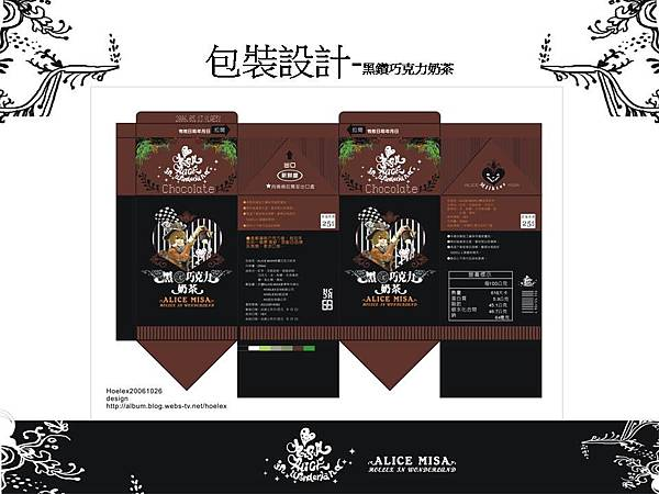 ★【Alice misA 心夢品牌英式奶茶-包裝設計】By Hoelex浩理斯投影片18