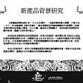 ★【Alice misA 心夢品牌英式奶茶-包裝設計】By Hoelex浩理斯投影片11