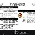 ★【Alice misA 心夢品牌英式奶茶-包裝設計】By Hoelex浩理斯投影片12