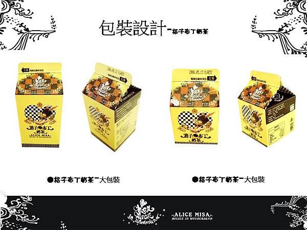 ★【Alice misA 心夢品牌英式奶茶-包裝設計】By Hoelex浩理斯投影片21