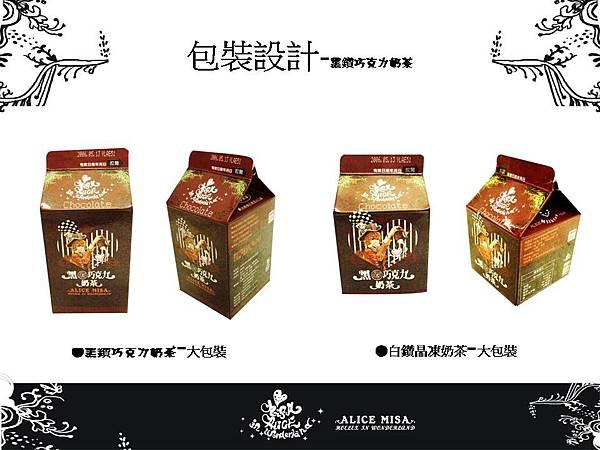 ★【Alice misA 心夢品牌英式奶茶-包裝設計】By Hoelex浩理斯投影片19