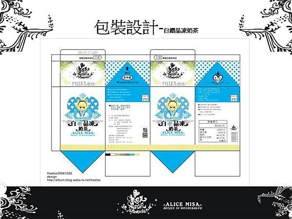 ★【Alice misA 心夢品牌英式奶茶-包裝設計】By Hoelex浩理斯投影片16