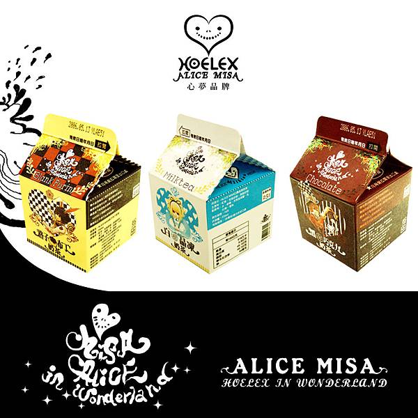 ★【Alice misA 心夢品牌英式奶茶-包裝設計】By Hoelex浩理斯-(奶茶包裝).jpg