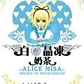 ★【Alice misA 心夢品牌英式奶茶-AmisA愛米莎包裝設計】By Hoelex浩理斯奶茶包裝   (ALICE  MISA)A