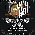 ★【Alice misA 心夢品牌英式奶茶-JaskY杰星克-包裝設計】By Hoelex浩理斯奶茶包裝   (ALICE  MISA)B