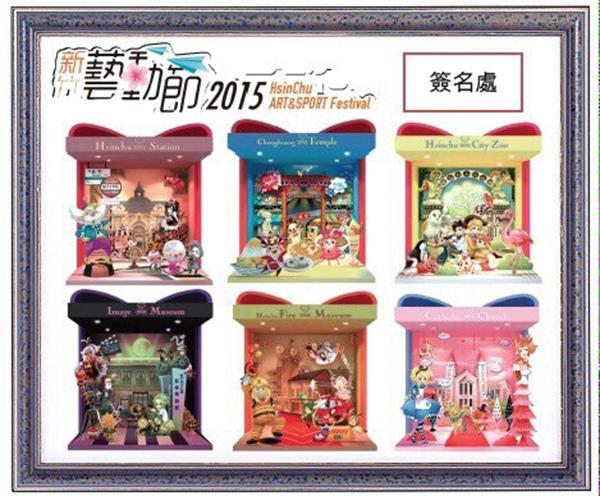 【HOELEX心夢少女AMISA %26; 新竹藝動節 Art %26; Sport Festival】海報系列3.jpg