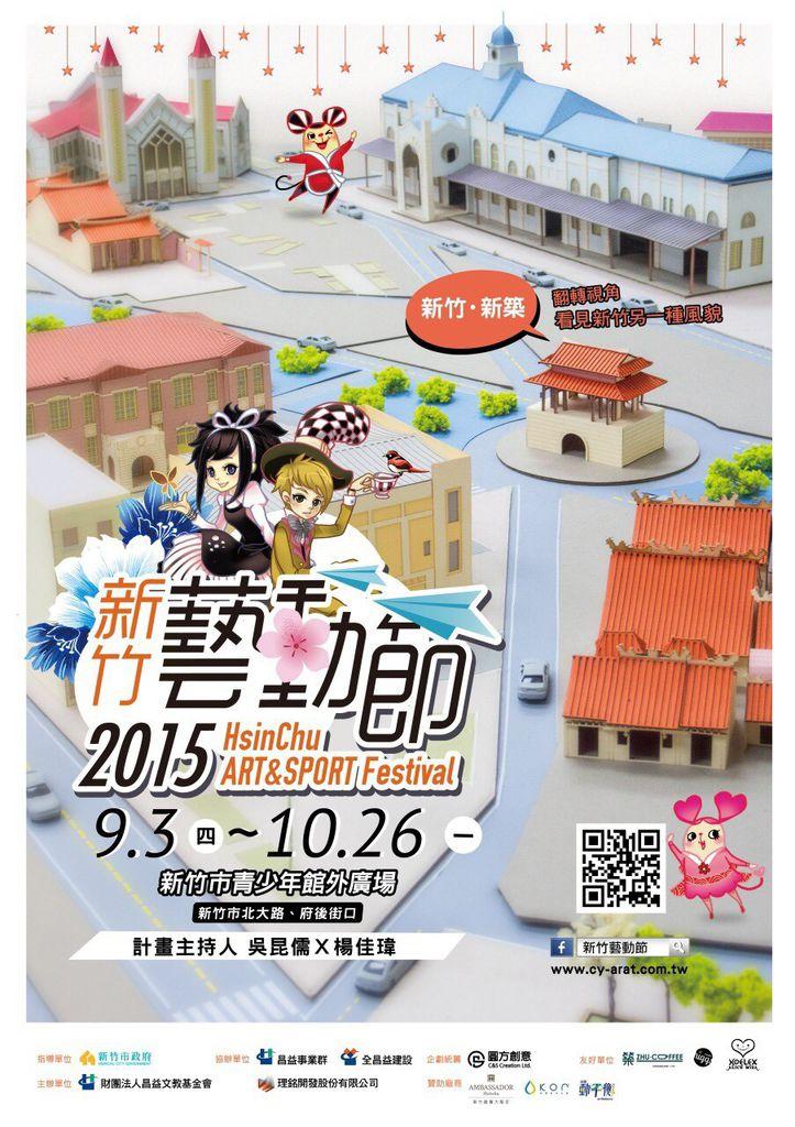【HOELEX心夢少女AMISA %26; 新竹藝動節 Art %26; Sport Festival】海報系列2.jpg