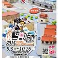 【HOELEX心夢少女AMISA & 新竹藝動節 Art & Sport Festival】海報系列2.jpg