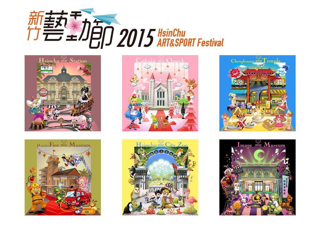 【HOELEX心夢少女AMISA %26; 新竹藝動節 Art %26; Sport Festival】贈畫.jpg