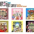 【HOELEX心夢少女AMISA & 新竹藝動節 Art & Sport Festival】贈畫.jpg