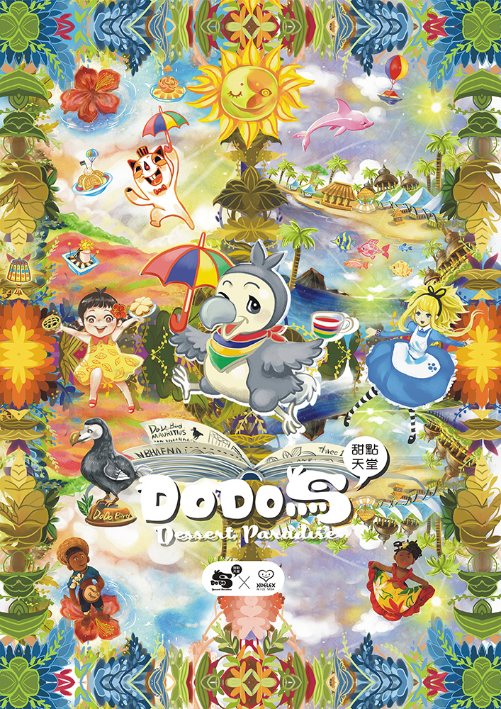 《ALICE MISA心夢少女- DODO鳥的甜點天堂》模里西斯. Mauritius By Hoelex浩理斯DoDo商品-海報設計(小)