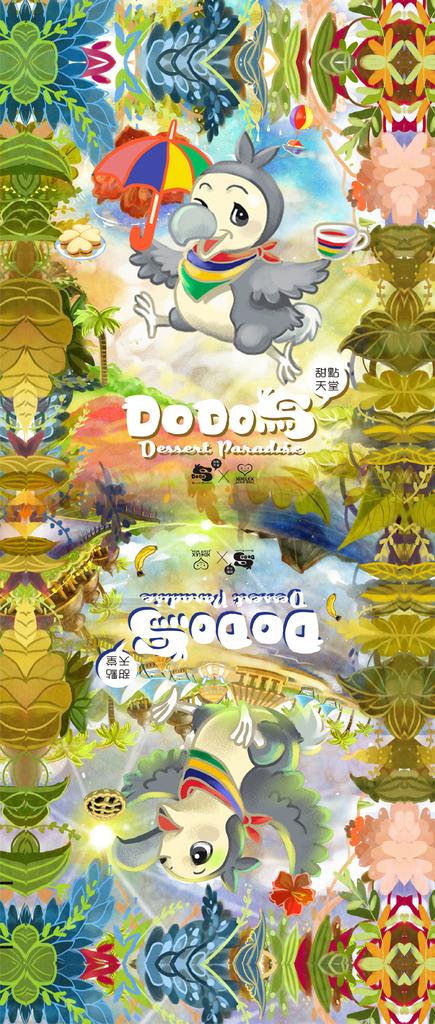 《ALICE MISA心夢少女- DODO鳥的甜點天堂》模里西斯. Mauritius By Hoelex浩理斯DoDo商品-束口袋-2-設計