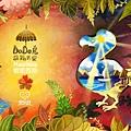 DODO鳥的夢幻天堂-02《ALICE MISA心夢少女- DODO鳥的甜點天堂》模里西斯. Mauritius By Hoelex浩理斯