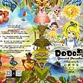 DODO鳥的夢幻天堂-00封面《ALICE MISA心夢少女- DODO鳥的甜點天堂》模里西斯. Mauritius By Hoelex浩理斯