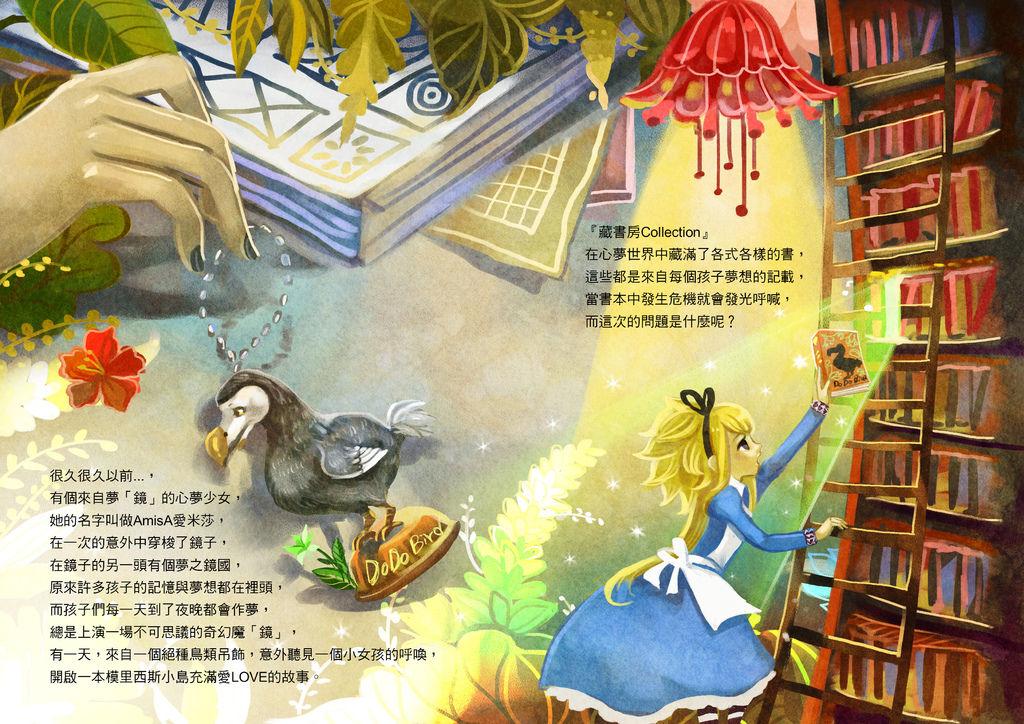 DODO鳥的夢幻天堂-03《ALICE MISA心夢少女- DODO鳥的甜點天堂》模里西斯. Mauritius By Hoelex浩理斯