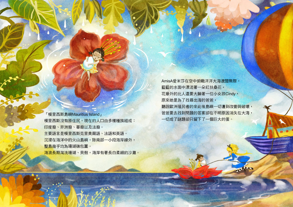 DODO鳥的夢幻天堂-05《ALICE MISA心夢少女- DODO鳥的甜點天堂》模里西斯. Mauritius By Hoelex浩理斯