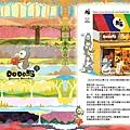 DODO鳥的夢幻天堂-15《ALICE MISA心夢少女- DODO鳥的甜點天堂》模里西斯. Mauritius By Hoelex浩理斯