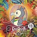 《ALICE MISA心夢少女- DODO鳥的甜點天堂》模里西斯. Mauritius By Hoelex浩理斯DODO鳥的夢幻天堂-角色檔3-2